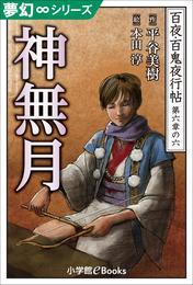 夢幻∞シリーズ 百夜・百鬼夜行帖36 神無月 漫画