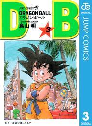 DRAGON BALL モノクロ版 3 漫画