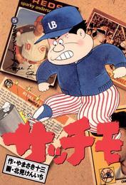 サッチモ(5) 漫画