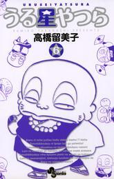 うる星やつら〔新装版〕(6) 漫画