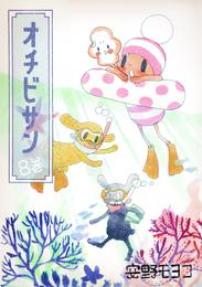 オチビサン 8巻 漫画