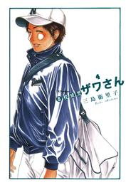 高校球児 ザワさん(4) 漫画