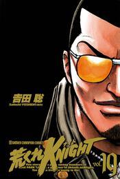荒くれKNIGHT 19 漫画