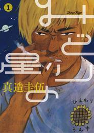 みどりの星(1) 漫画