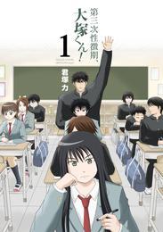 第三次性徴期、大塚くん!1巻 漫画