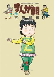 まんが親(2) 漫画