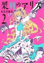 架刑のアリス(2) 漫画