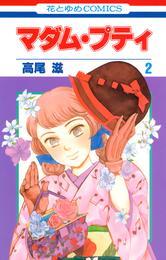 マダム・プティ 2巻 漫画