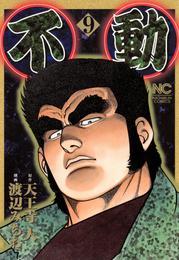 不動 9 漫画