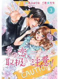 comic Berry's その恋、取扱い注意!3巻 漫画