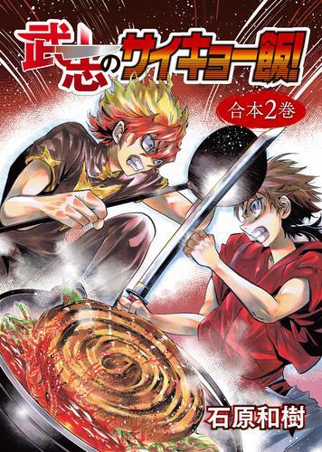 武志のサイキョー飯!【合本版】2巻 漫画