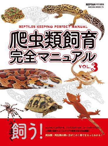 爬虫類飼育完全マニュアル vol. 漫画