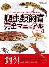 爬虫類飼育完全マニュアル vol.3 漫画