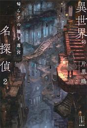 異世界の名探偵 2 冊セット 最新刊まで