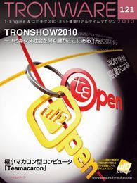 TRONWARE VOL.121 (TRON & IoT 技術情報マガジン)