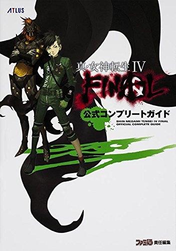【書籍】真・女神転生IV FINAL 公式コンプリートガイド 漫画