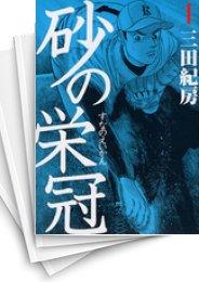 【中古】砂の栄冠 (1-25巻) 漫画