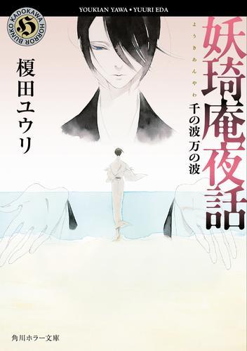 【ライトノベル】妖奇庵夜話  グッドナイトベイビー 漫画