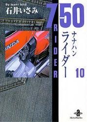 750ライダー [文庫版] (1-10巻 全巻)