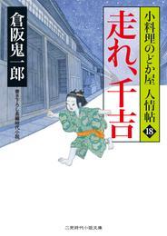 走れ、千吉 小料理のどか屋 人情帖18 漫画