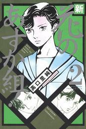 新・花のあすか組! 2巻 漫画