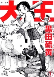 大王(1) 漫画