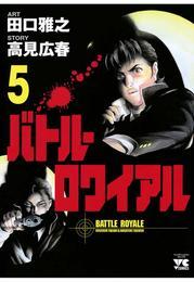 バトル・ロワイアル(5) 漫画