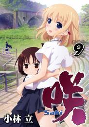 咲 -Saki-9巻 漫画