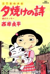 三丁目の夕日 夕焼けの詩(26) 漫画