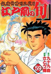 江戸前の旬 59 漫画