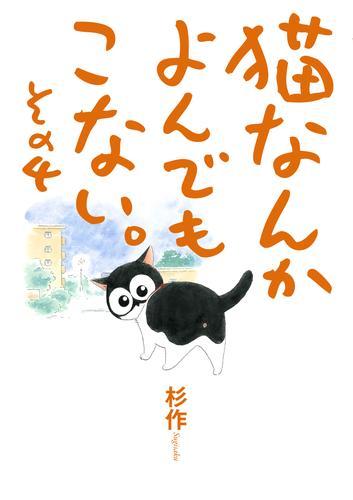 猫なんかよんでもこない。その4 漫画