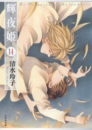 輝夜姫 14巻 漫画