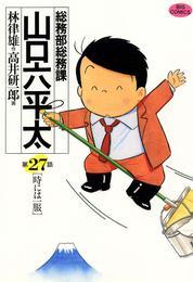 総務部総務課 山口六平太(27) 漫画