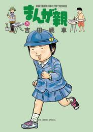 まんが親(3) 漫画