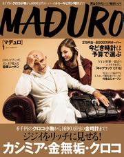 MADURO(マデュロ)2017年1月号 漫画