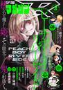 月刊少年マガジンR 2020年3号 [2020年2月20日発売] 漫画