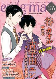 enigma vol.6 若手編集者×悲恋小説家、ほか 漫画