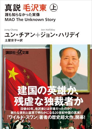 真説 毛沢東 上 誰も知らなかった実像 漫画
