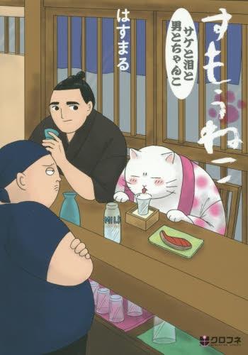 すもうねこ サケと泪と男とちゃんこ 漫画