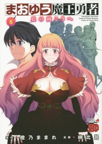 まおゆう魔王勇者〜丘の向こうへ〜 (1-8巻 全巻) 漫画