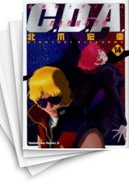 【中古】機動戦士ガンダム C.D.A. 若き彗星の肖像 (1-14巻) 漫画