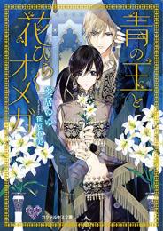 【ライトノベル】青の王と花ひらくオメガ (全1冊)