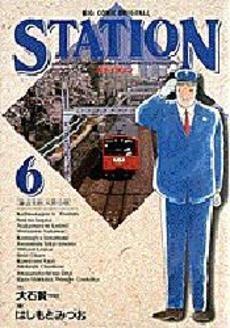 STATION (1-6巻 全巻) 漫画