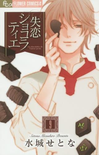 失恋ショコラティエ (1-9巻 全巻) 漫画