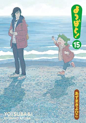 よつばと! (1-15巻 最新刊) 漫画