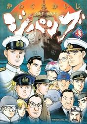 ジパング 43 冊セット全巻 漫画