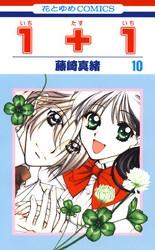 1+1(いちたすいち) 10 冊セット全巻 漫画