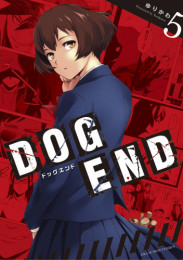 DOG END 3 冊セット最新刊まで 漫画