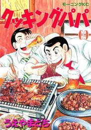 クッキングパパ(69) 漫画