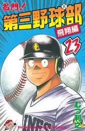 名門!第三野球部(23) 飛翔編 漫画